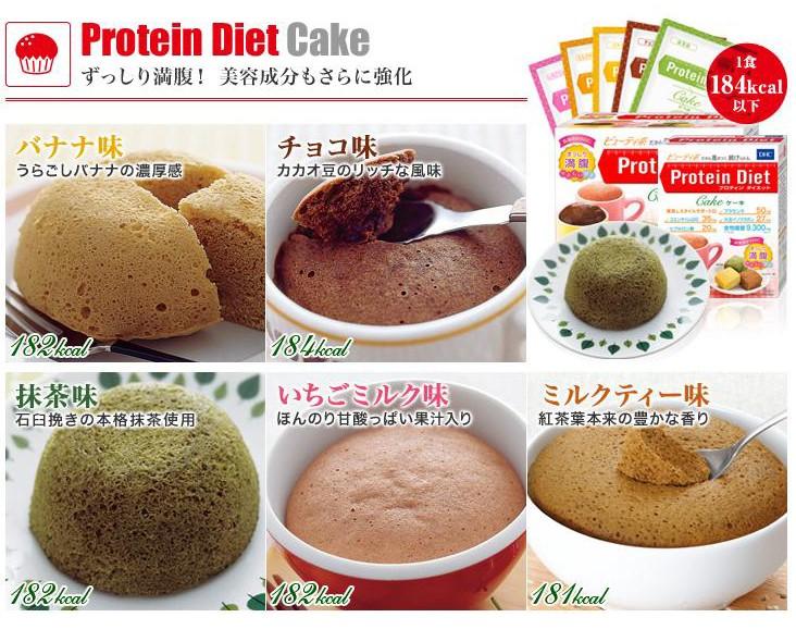 DHCプロティンダイエットケーキ